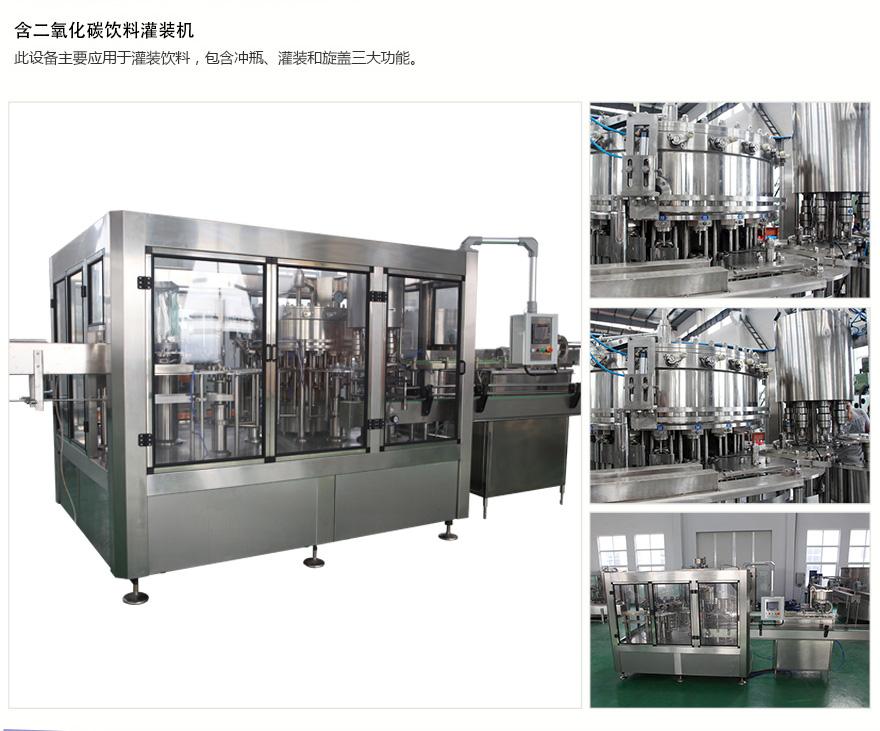 (4)含气饮料灌装机中文详情页_09