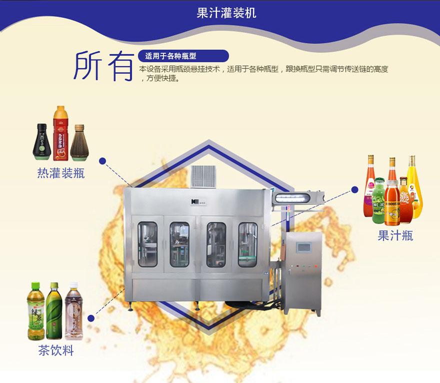 (3)果汁灌装机中文详情页_07