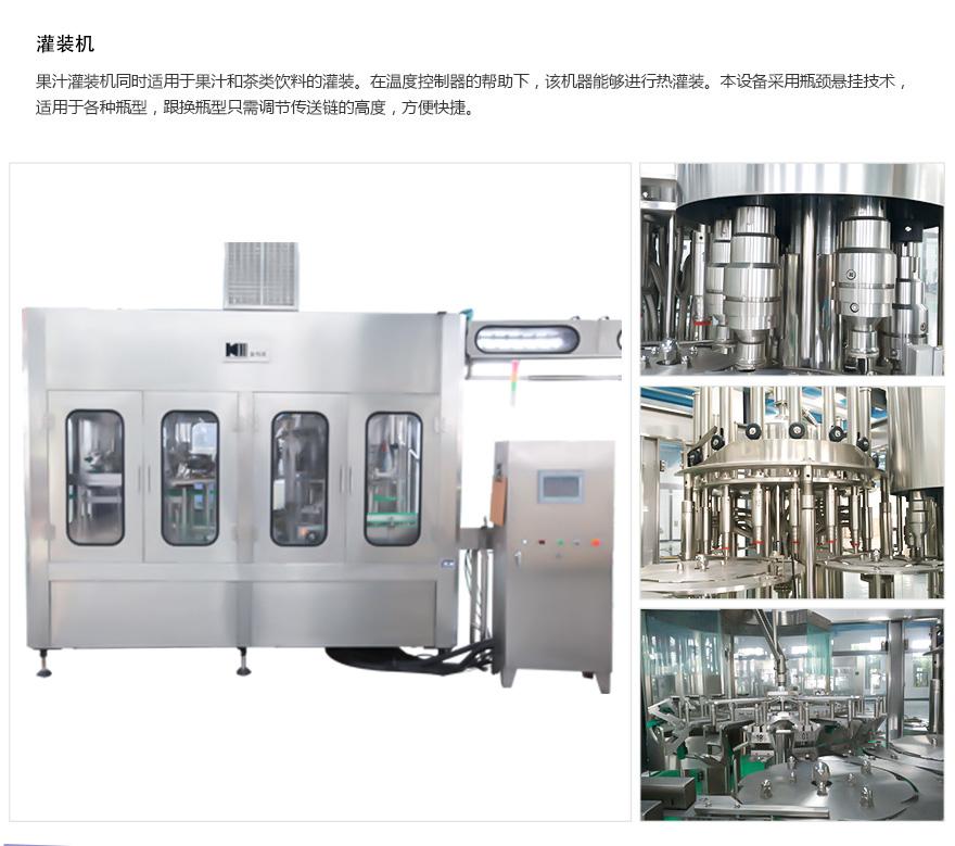 (3)果汁灌装机中文详情页_06