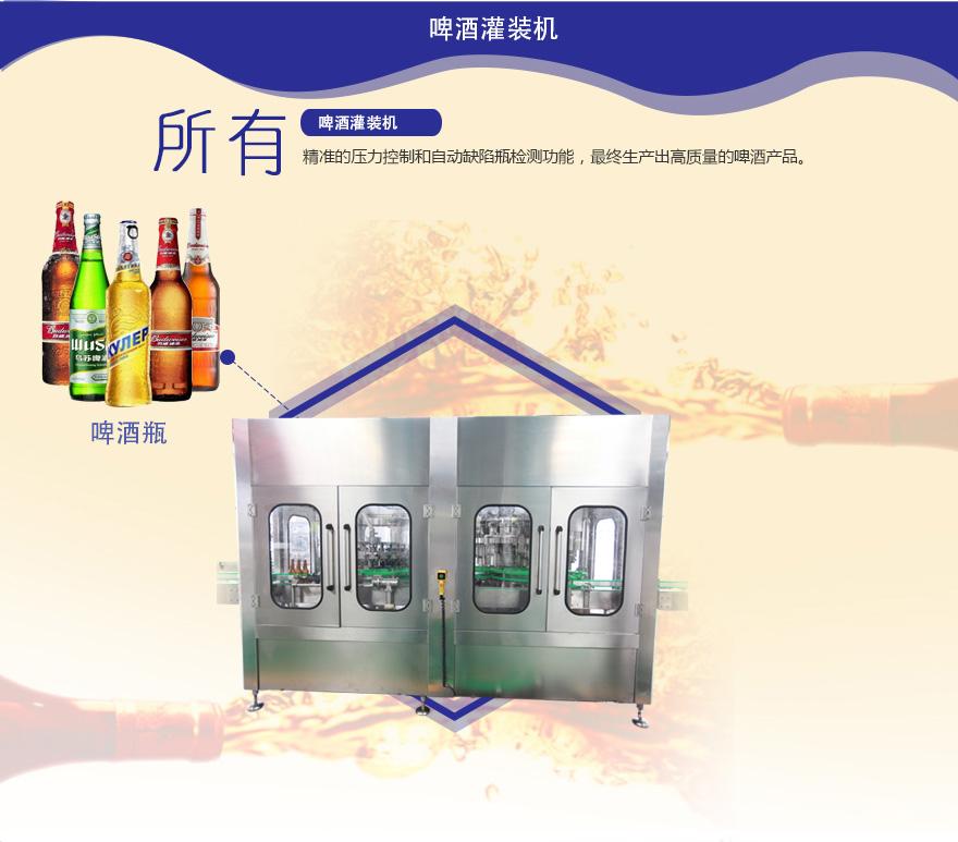 (6)啤酒灌装机中文详情页_10